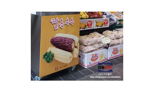 강남 총각네 야채가게